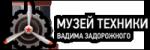 Vadim Zadorozhyn automobilių muziejus